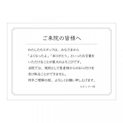 受付ツール ご挨拶 (PDFデータ納品)