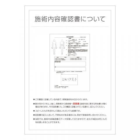 受付ツール 施術内容確認書について (PDFデータ納品)