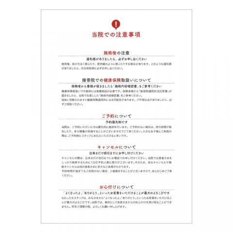 受付ツール 注意事項 (PDFデータ納品)
