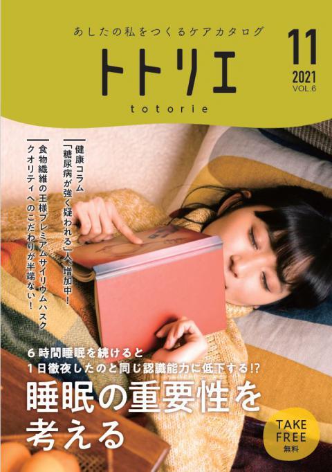 配布用トトリエ「 VOL6(2021年11月号)」20冊