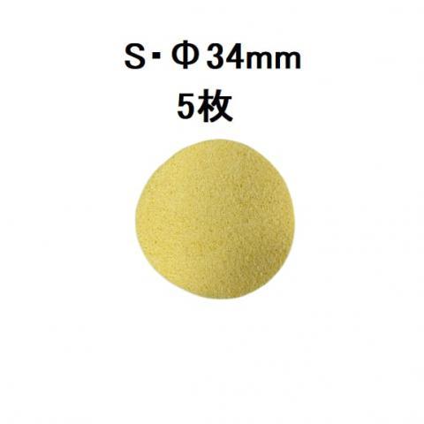 HVカバー(S・φ34mm・電極スポンジ・黄・5枚)EU-940、ES-520